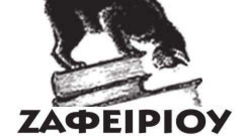 ΤΣΑΝΤΑΚΙ ΩΜΟΥ BLACK (GUN BAG) 9-07-119 02 POLO